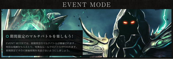 battle-event copy