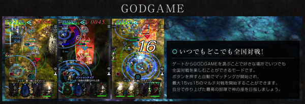 battle-godgame copy